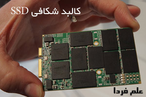 کالبدشکافی حافظه SSD