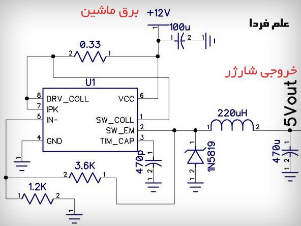 مدار داخلی شارژر فندکی ماشین
