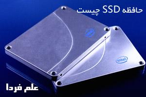 حافظه SSD اس اس دی چیست