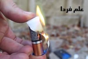 روشن کردن آتش با فویل و باتری