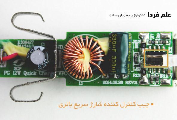چیپ کنترل کننده شارژ باتری در شارژر فندکی