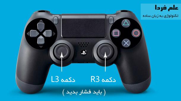 دکمه های R3 و L3 روی کنترلر PS4