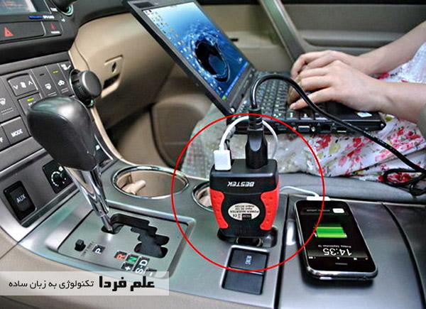 شارژر فندکی با خروجی برق شهر برای شارژ لپ تاپ
