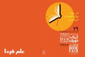 نمایشگاه بین المللی کتاب تهران - اردیبهشت 95