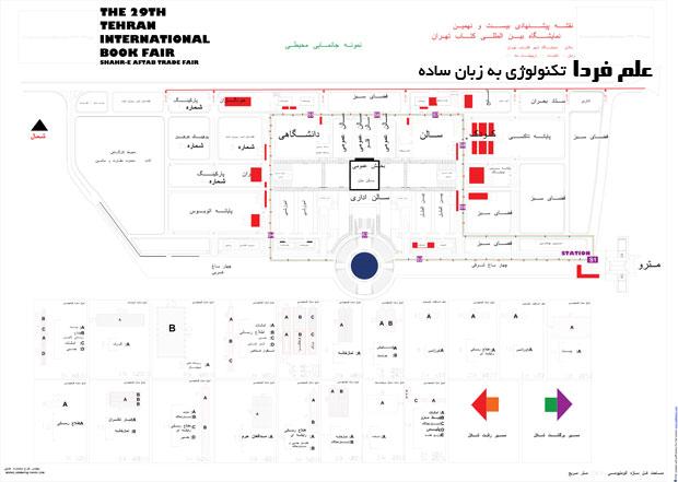 نقشه سالن های بیست و نهمین نمایشگاه بین المللی کتاب تهران