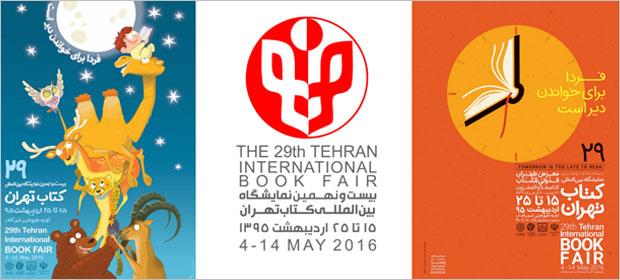 پوستر های بیست و نهمین نمایشگاه بین المللی کتاب تهران