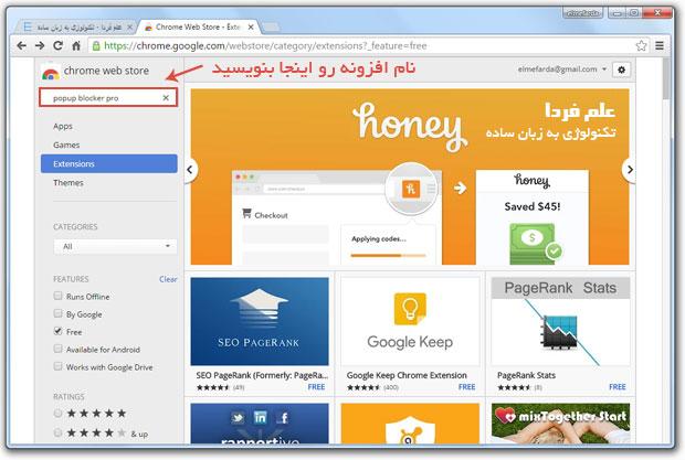 جستجوی افزونه پاپ آپ بلاکر پرو Popup blocker pro در وب استور گوگل کروم