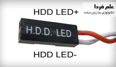 سوکت چراغ هارد - پنل جلوی کامپیوتر