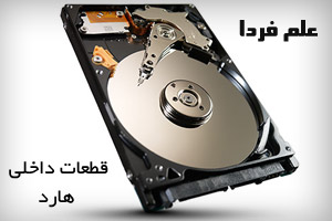 قطعات داخلی هارد درایو HDD