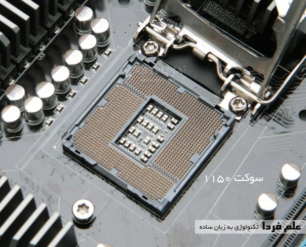 سوکت LGA 1150 مخصوص پردازنده های برادول و هزول