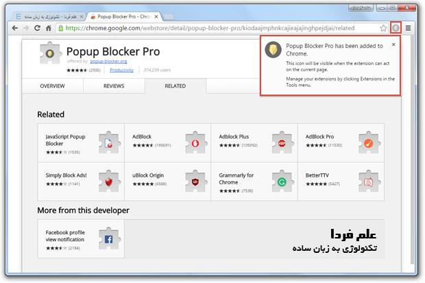 افزونه پاپ آپ بلاکر پرو Popup blocker pro نصب شد