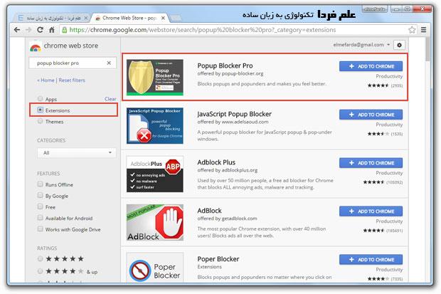 افزونه پاپ آپ بلاکر پرو Popup blocker pro در وب استور گوگل کروم