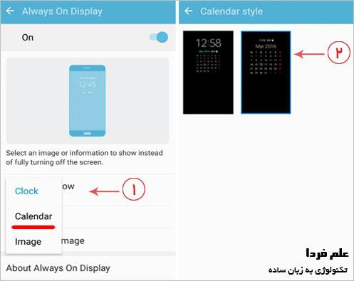ویژگی Always-On Display در گلکسی اس 7 - نمایش تقویم