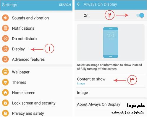 روش فعال کردن ویژگی Always-On Display در گلکسی اس 7