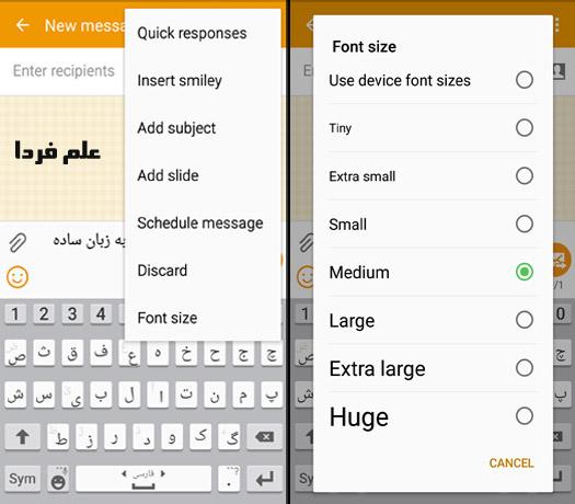 تغییر اندازه متن در پیام رسان اندروید از طریق تنظیمات برنامه