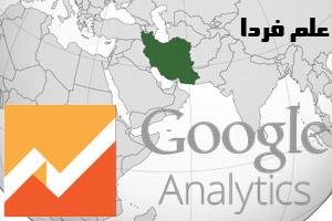 سرویس Google Analytics برای ایران آزاد شد !