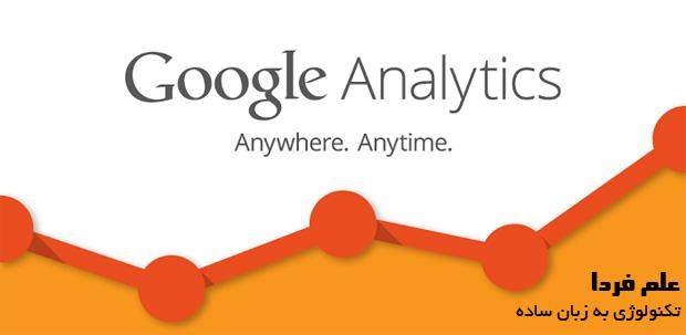 رفع تحریم سرویس گوگل انلیتیکس Google Analytics برای ایران