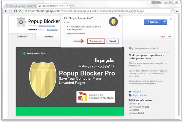 نصب افزونه پاپ آپ بلاکر پرو Popup blocker pro برای جلوگیری از پاپ آپ در گوگل کروم