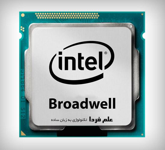پردازنده برادول Broadwell