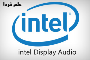 درایور intel Display Audio در کامپیوتر