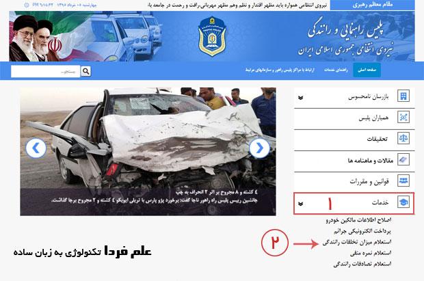 صفحه اصلی وب سایت راهور 120 - وب سایت استعلام خلافی خودرو