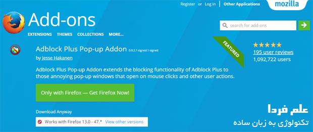 افزونه Adblock Plus Pop-up برای جلوگیری از باز شدن پاپ آپ در فایرفاکس