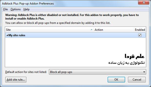 تنظیمات افزونه Adblock Plus Pop-up