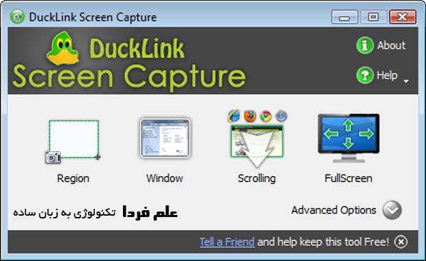 برنامه DuckCapture یک برنامه ساده برای تهیه اسکرین شات در ویندوز