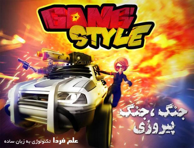 بازی گنگ استایل Gangstyle - تولید استودیو لیپینیک Lipinic