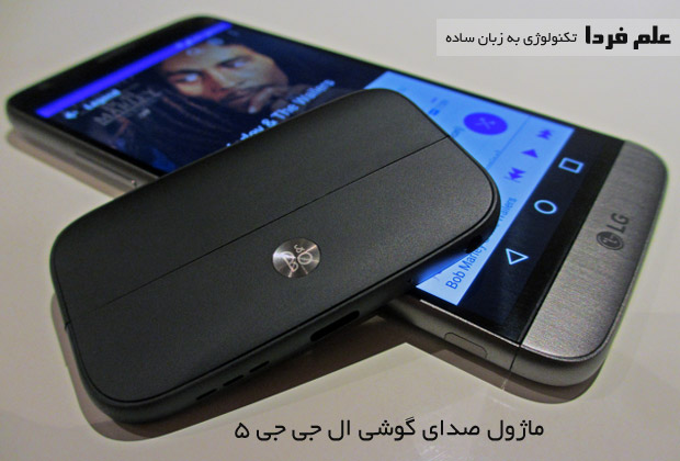 ماژول Hi-Fi Plus گوشی LG G5