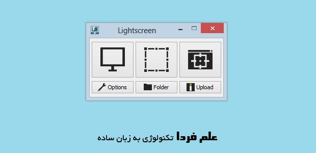 برنامه لایت اسکرین Lightscreen یک برنامه ساده برای عکس گرفتن از محیط ویندوز