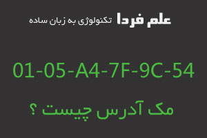 مک آدرس MAC Address