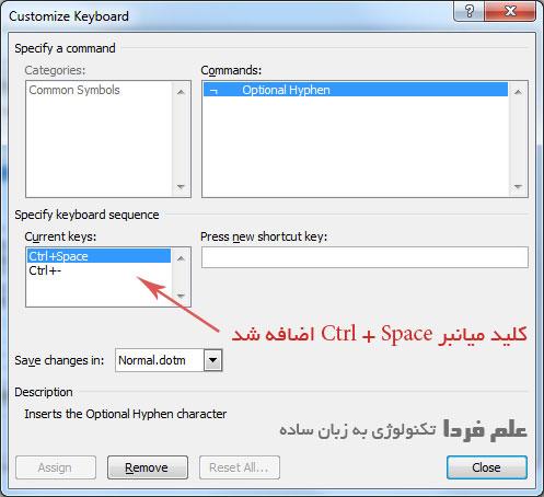 کلید میانبر Ctrl + Space برای ایجاد نیم فاصله به فهرست کلید های میانبر اضافه شد