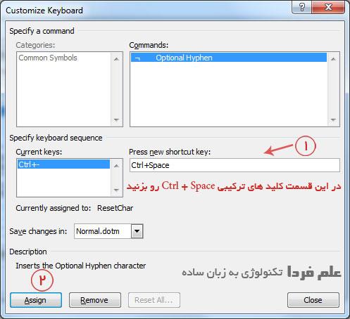 روش اضافه کردن کلید میانبر جدید برای ایجاد نیم فاصله در برنامه ورد