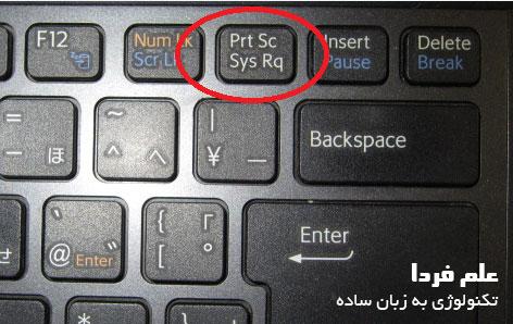 کلید PrtSrc یا همون Print Screen