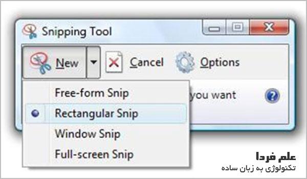 برنامه Snipping Tool برای گرفتن اسکرین شات در ویندوز