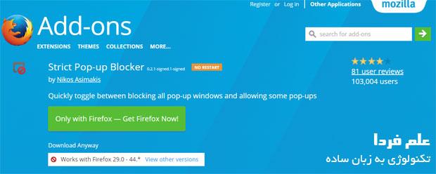 افزونه Strict Pop-up Blocker برای جلوگیری از باز شدن پاپ آپ در فایرفاکس