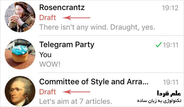 ویژگی پیش نویس پیام ها یا Draft در تلگرام 3.10