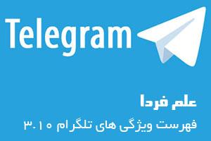 ویژگی های جدید تلگرام 3.10 + لینک دانلود تلگرام 3.10