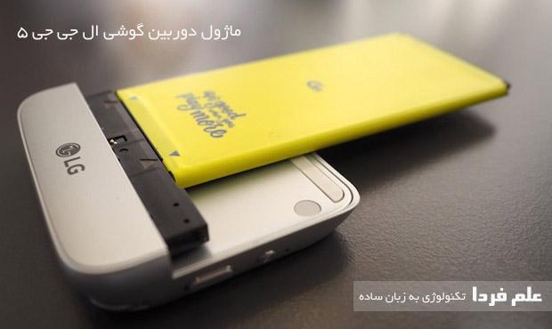 ماژول Cam Plus دوربین گوشی LG G5