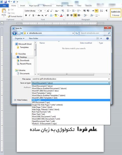 تبدیل فایل ورد به PDF با استفاده از برنامه ورد مایکروسافت