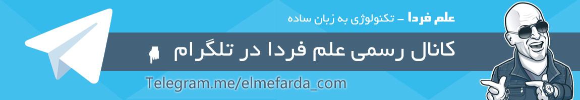 کانال تلگرام علم فردا - کانال علمی تلگرام