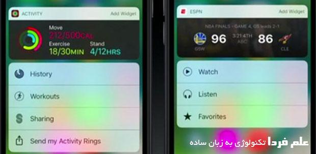 ویژگی های جدید لمس 3 بعدی یا 3D touch در iOS 10