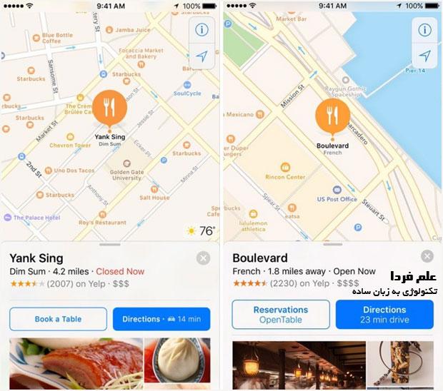 امکانات جدید نقشه اپل Apple Maps در iOS 10