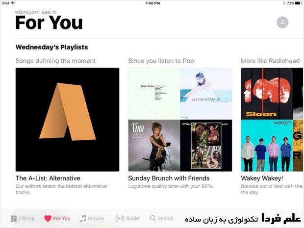 برنامه Apple Music در iOS 10