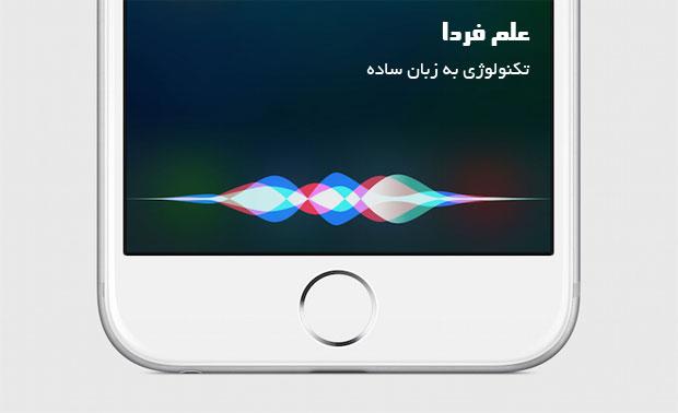معرفی API جدید برای دسترسی برنامه نویس ها به سیری Siri در iOS 10