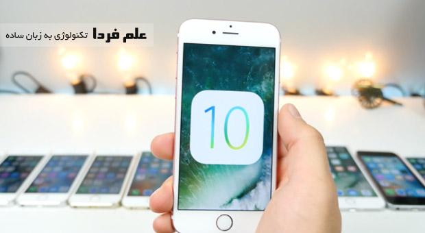آیفون هایی که به iOS 10 آپدین میشن
