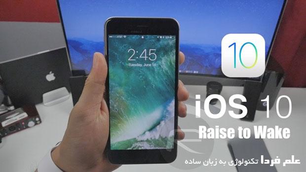 ویژگی Raise to wake در iOS 10