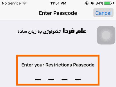 برای ورود به بخش Restriction باید رمز عبور رو وارد کنید