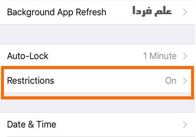 تنظیمات Restrictions در iOS